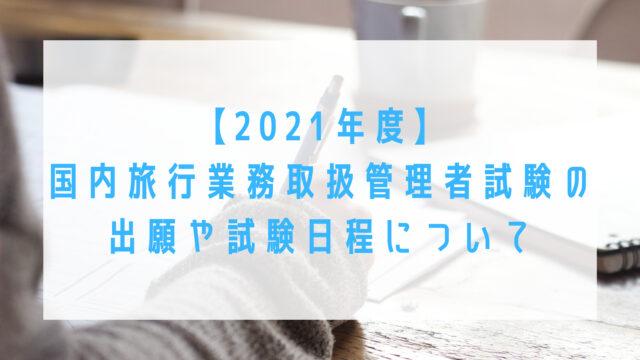 2021年 国内旅行業務取扱管理者 出願 概要