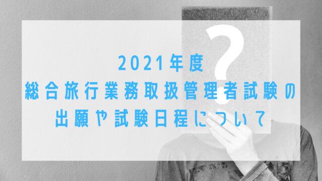 総合旅行業務取扱管理者 2021
